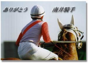 1999/02/28/ 愛知・中京競馬場にて 南井克巳騎手ラストライド