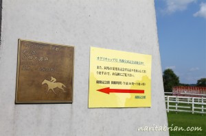110927_オグリキャップ記念館のモニュメント、ブライアンの功績