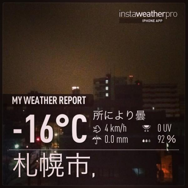 いくら札幌でもひどく寒い年の瀬だった
