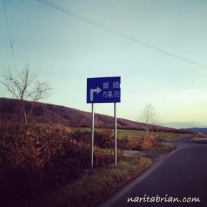 121111_富良野麓郷への道