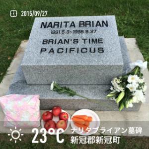 2015/09/27/新冠ナリタブライアン墓碑01